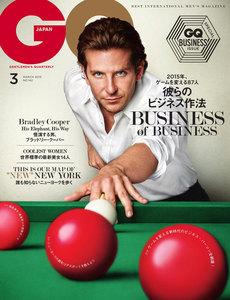GQ JAPAN 2015年3月号