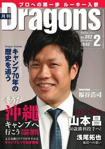 月刊 Dragons ドラゴンズ 2月号