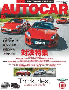 AUTO CAR JAPAN(オート・カー・ジャパン) 2014年08月号 電子書籍版