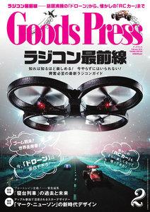 月刊GoodsPress(グッズプレス) 2015年2月号