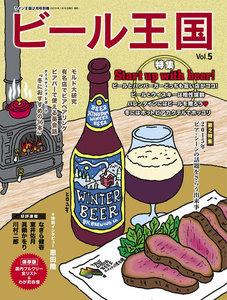 ワイン王国別冊 ビール王国 Vol.5