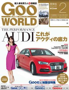 GooWORLD 2015年2月号 スペシャル版