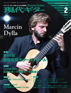 月刊現代ギター 2015年2月号 No.614
