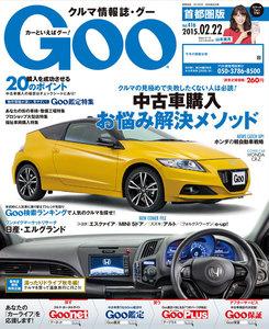 Goo 2015.02.22 スペシャル版
