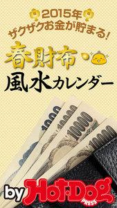春財布・風水カレンダー by Hot-Dog PRESS 2015年、お金がザクザク貯まる!