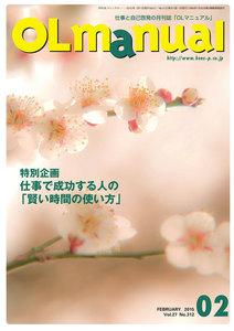 月刊OLマニュアル 2015年2月号