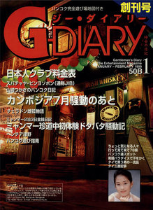 アジアGOGOマガジン G-DIARY 1999年1-2月号