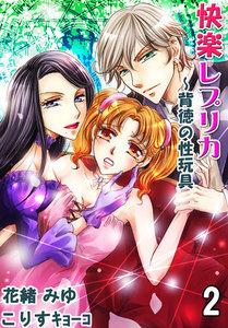 快楽レプリカ~背徳の性玩具(コミックノベル) (2)