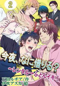 今夜、なに借りる?~レンタル→ふとんイキ!(コミックノベル) (2)