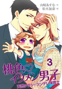 桃色・イクメン男子~天然タラシ×ツンデレ保育士(コミックノベル) 3