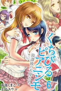 くちびるピアニシモ~放課後の天使たち(コミックノベル) (6)