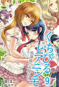 くちびるピアニシモ~放課後の天使たち(コミックノベル) (9)