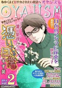 月刊オヤジズム 2014年 Vol.2