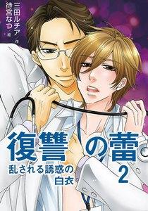 復讐の蕾~乱される誘惑の白衣(コミックノベル) (2)