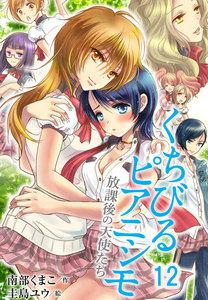 くちびるピアニシモ~放課後の天使たち(コミックノベル) (12)