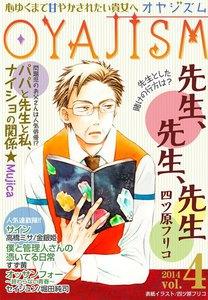 月刊オヤジズム 2014年 Vol.4