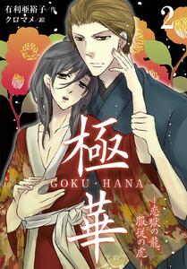 極華 GOKU・HANA~恋獄の龍、服従の虎(コミックノベル)