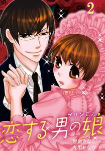 恋する男の娘(プリンセス)(コミックノベル)