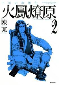 三国志群雄伝 火鳳燎原 (2) 電子書籍版