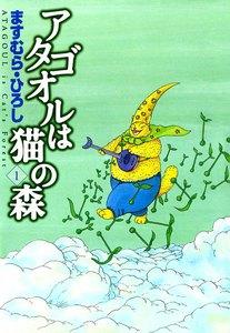 アタゴオルは猫の森 (1) 電子書籍版