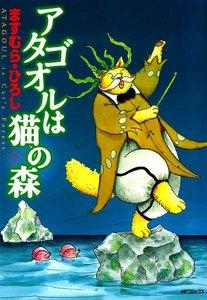 アタゴオルは猫の森 (7) 電子書籍版