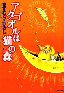 アタゴオルは猫の森 (11) 電子書籍版