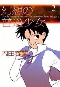 幻想の普通少女 (2) 電子書籍版