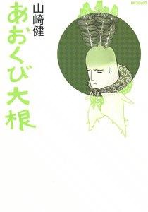あおくび大根 (1) 電子書籍版