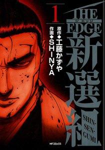 THE EDGE 新選組 1巻