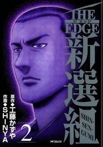 THE EDGE 新選組 (2) 電子書籍版