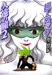 超人ロック 久遠の瞳 (2) 電子書籍版