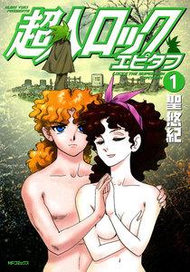 超人ロック エピタフ (1) 電子書籍版