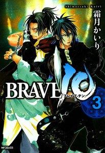 BRAVE10 3巻