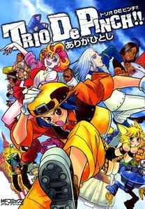 TRIO De PINCH!! 電子書籍版