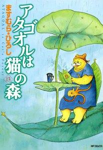 アタゴオルは猫の森 (13) 電子書籍版