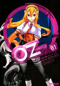 Oz -オズ- (1) 電子書籍版