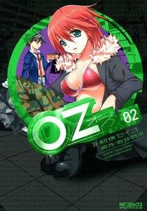 Oz -オズ- (2) 電子書籍版
