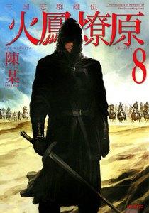 三国志群雄伝 火鳳燎原 (8) 電子書籍版