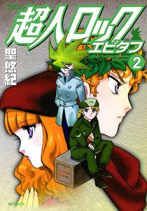 超人ロック エピタフ (2) 電子書籍版