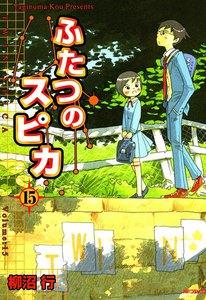 ふたつのスピカ (15) 電子書籍版