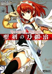 聖剣の刀鍛冶(ブラックスミス) 1 電子書籍版