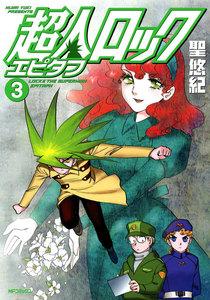 超人ロック エピタフ (3) 電子書籍版