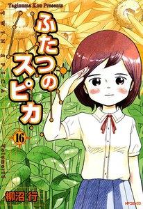 ふたつのスピカ (16) 電子書籍版