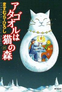 アタゴオルは猫の森 15巻
