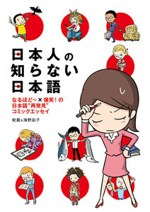 """日本人の知らない日本語 (1) なるほど~×爆笑!の日本語""""再発見""""コミックエッセイ"""