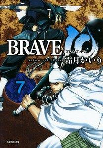 BRAVE10 7巻