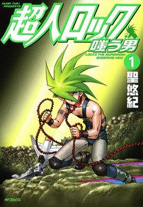 超人ロック 嗤う男 1巻