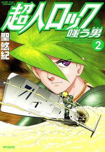 超人ロック 嗤う男 (2) 電子書籍版