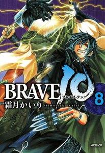 BRAVE10 8巻