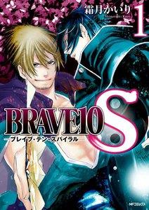 BRAVE10 S 1巻